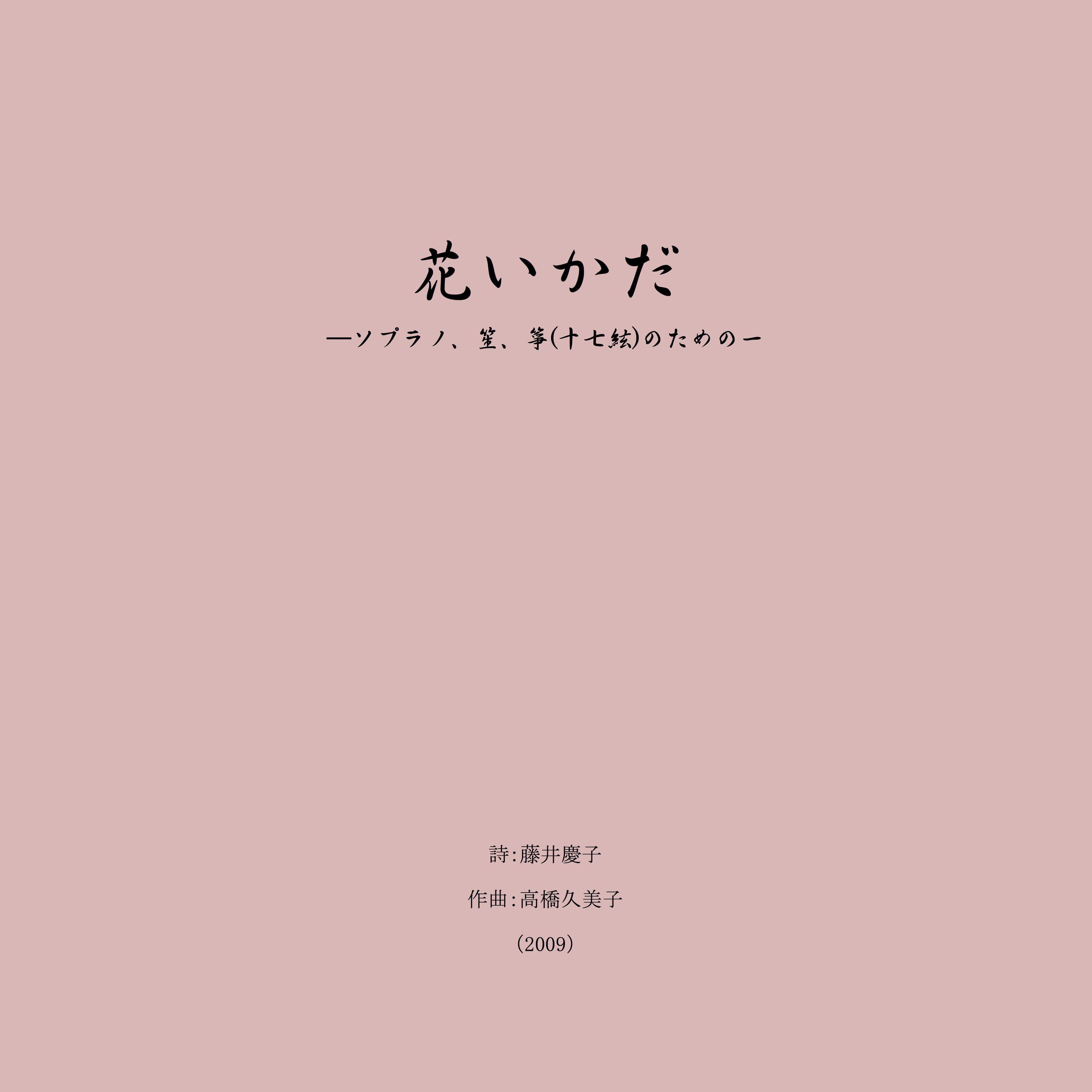 【楽譜】花いかだ─ソプラノ、笙、箏(十七絃)のための(五線譜)A4判