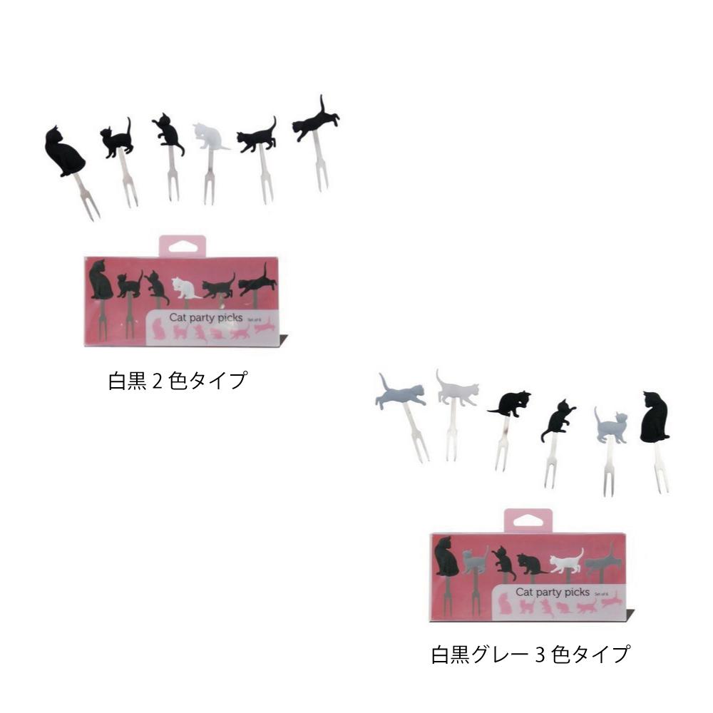 猫ピック(シンプルパーティーピック6本セット)全2種類