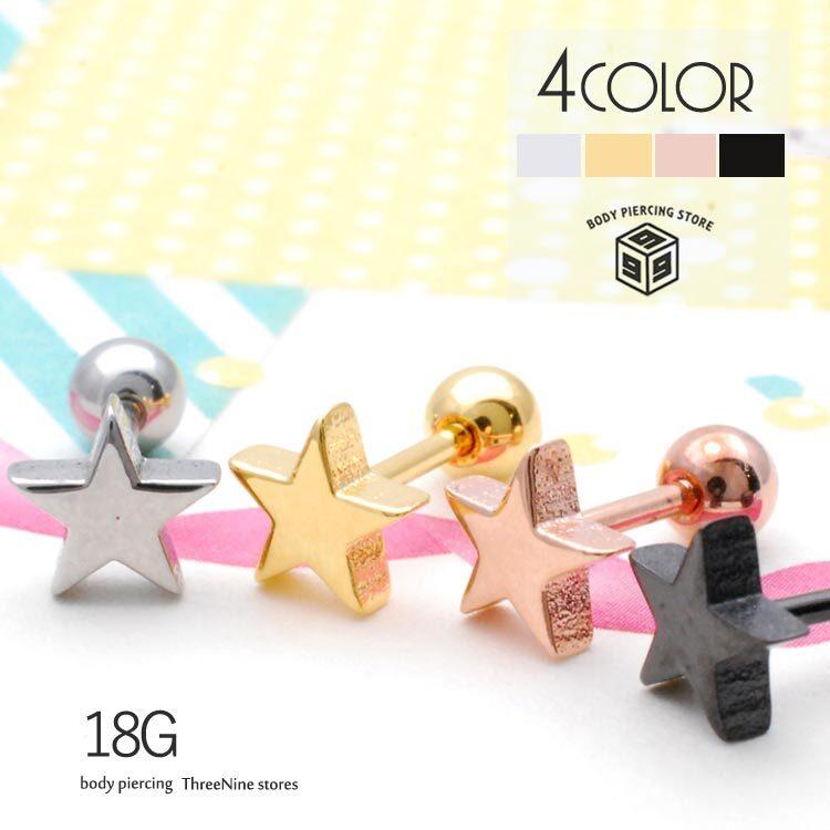 ボディピアス 16G 18G 星 スター かわいい シンプル 片耳 軟骨ピアス TPB016
