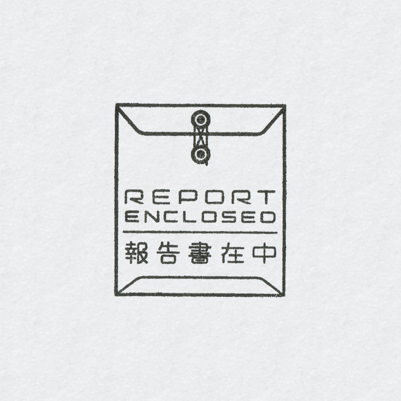 ゴム印 報告書在中 Envelope