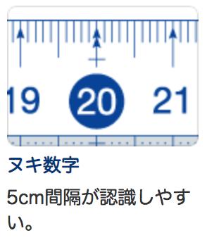 すべらないカッティング定規30cm
