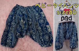 ベビー/キッズ タイパンツ(80サイズ)
