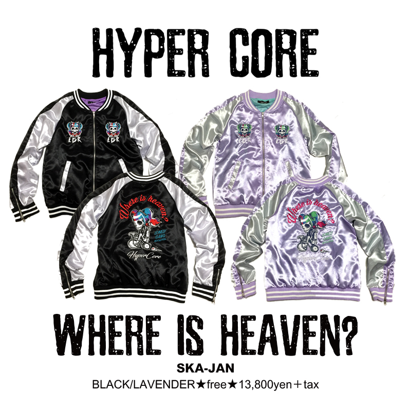O-125 Where is heaven?スカジャン