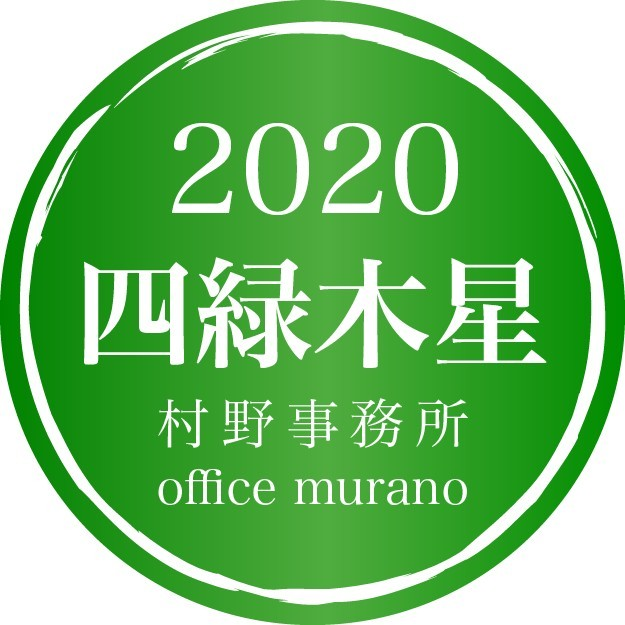 【四緑木星12月生】吉方位表2020年度版【30歳以上用裏技入りタイプ】