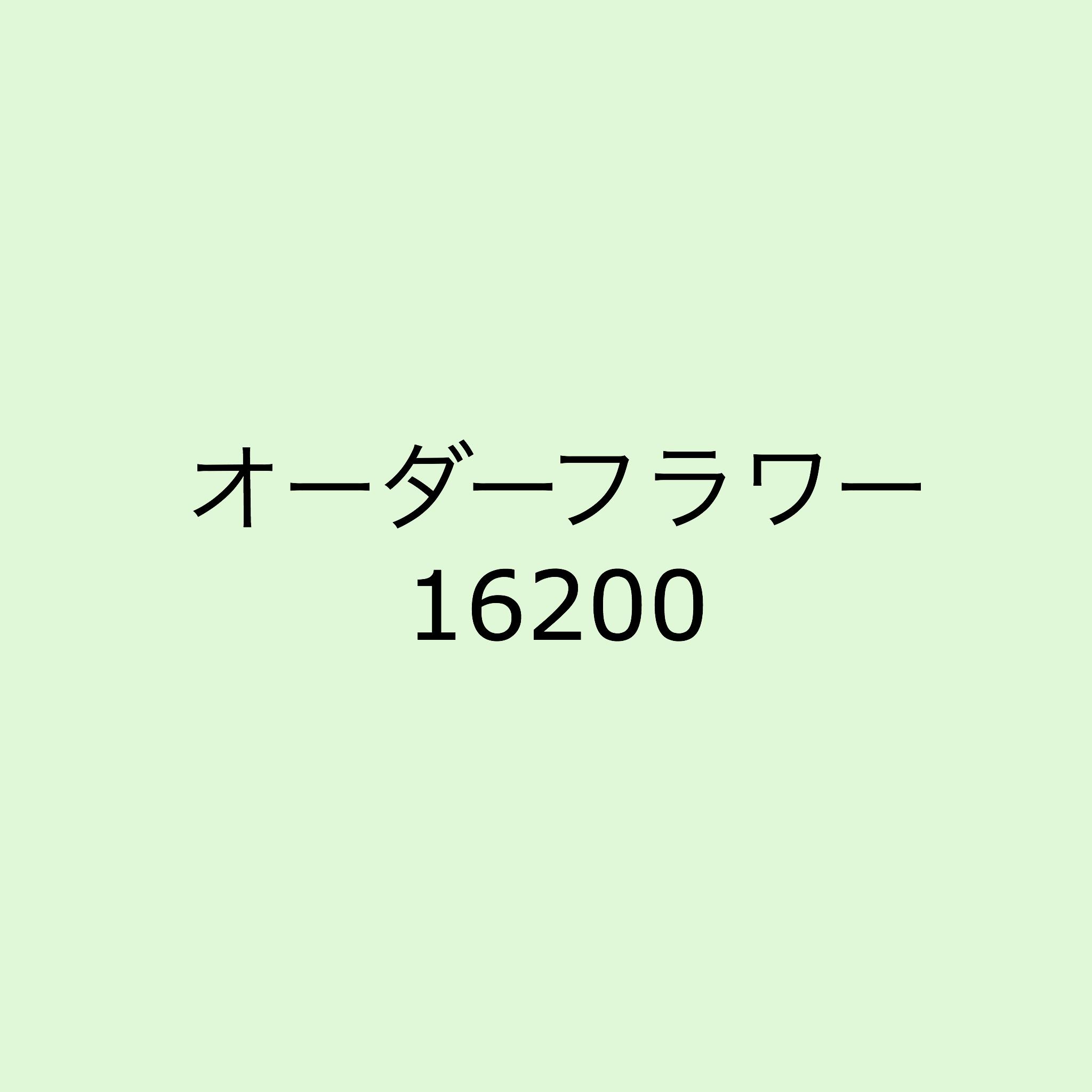 オーダーフラワー16200