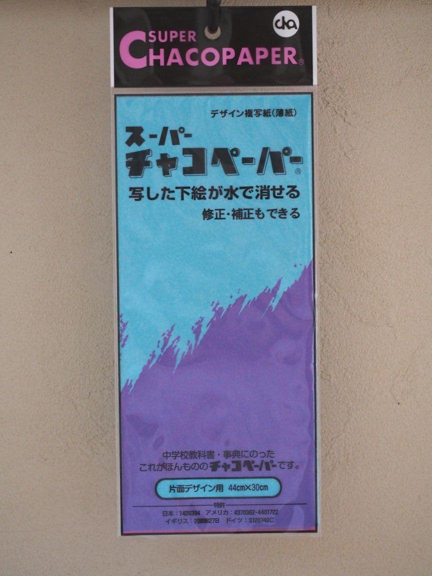 転写紙(青)