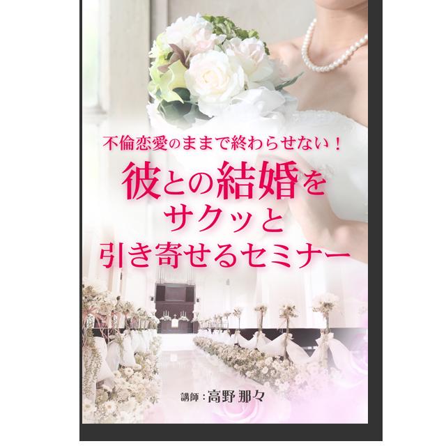 《オンライン 2016年版》不倫恋愛のままで終わらせない!彼との結婚をサクッと引き寄せるセミナー - 画像1