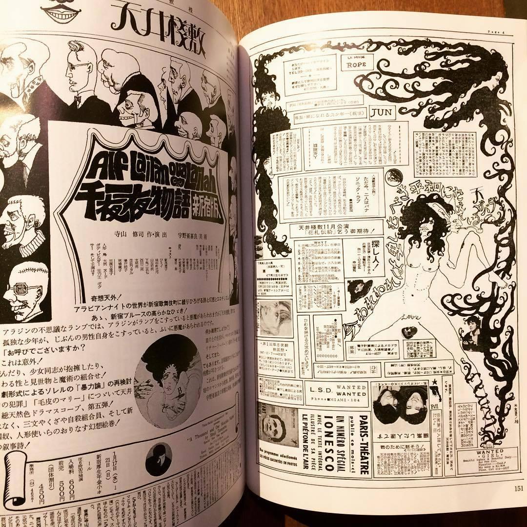 図録「寺山修司記念館 2 特集:レミング、天井桟敷新聞」 - 画像3