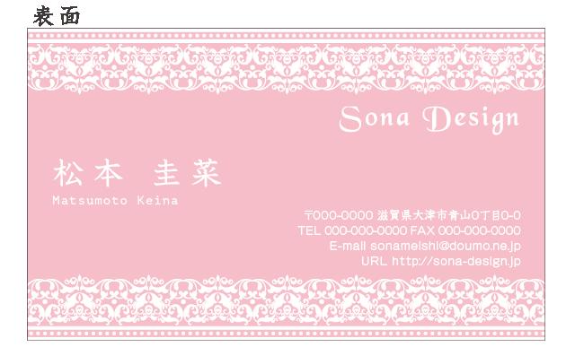両面名刺・ティアラ風レース ピンク 100枚