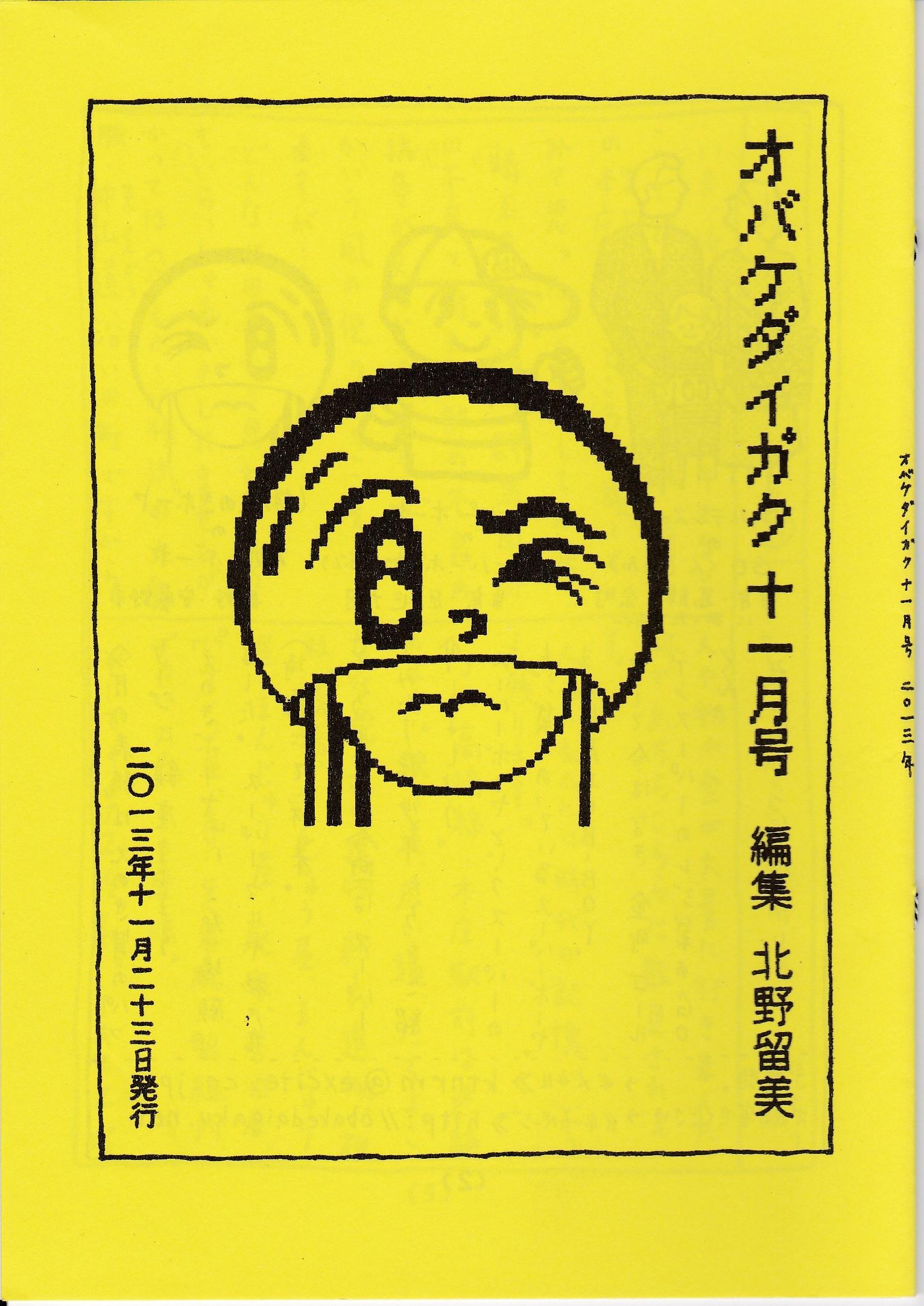 オバケダイガク 11月号 2013年11月23日発行 | 古書 みつづみ書房 powered by BASE