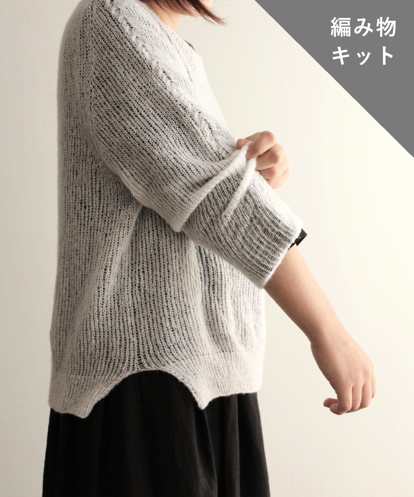【編み物キット】トップダウンセータ―(糸:No.11)