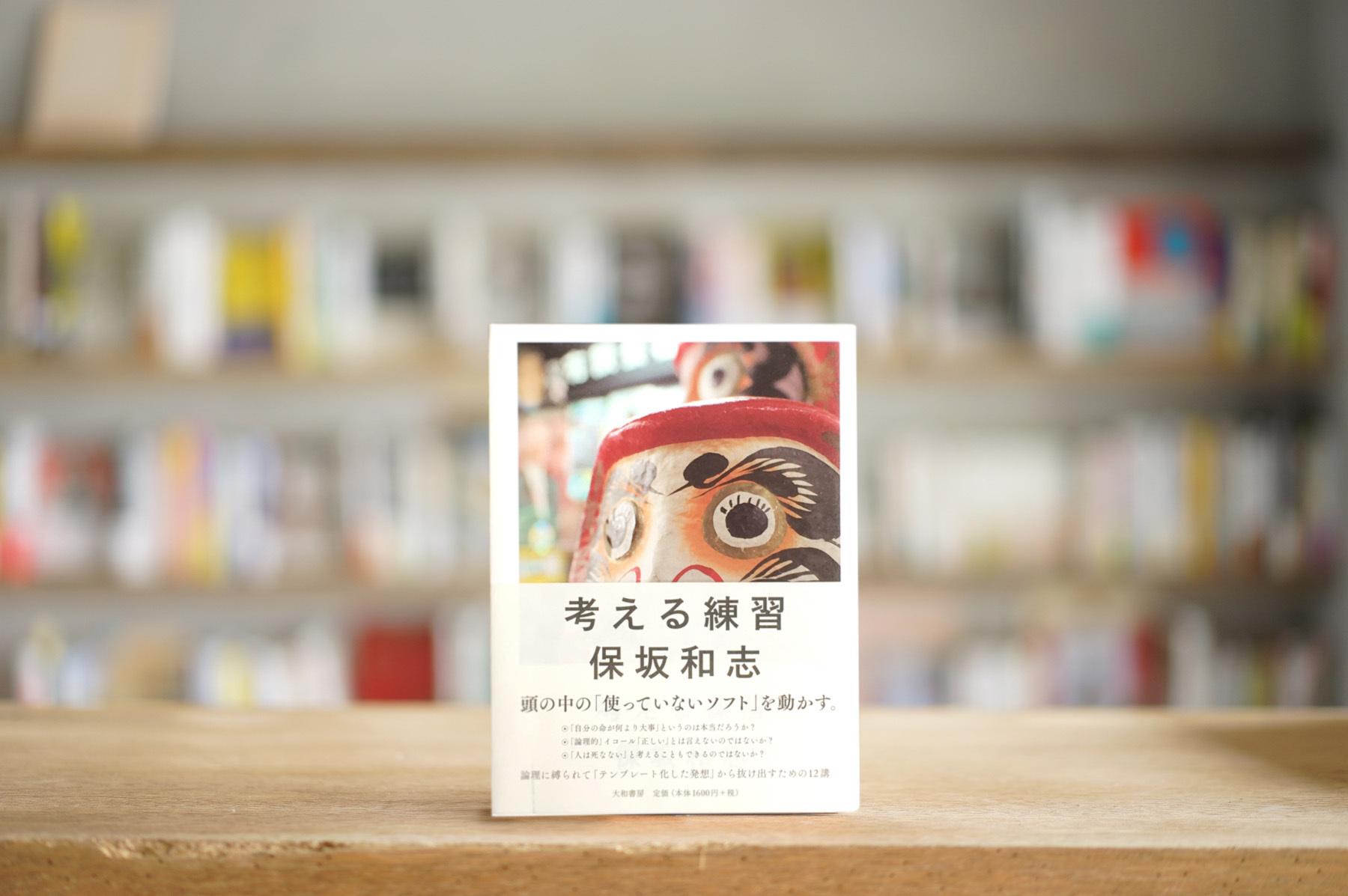 保坂和志 『考える練習』 (大和書房、2013)