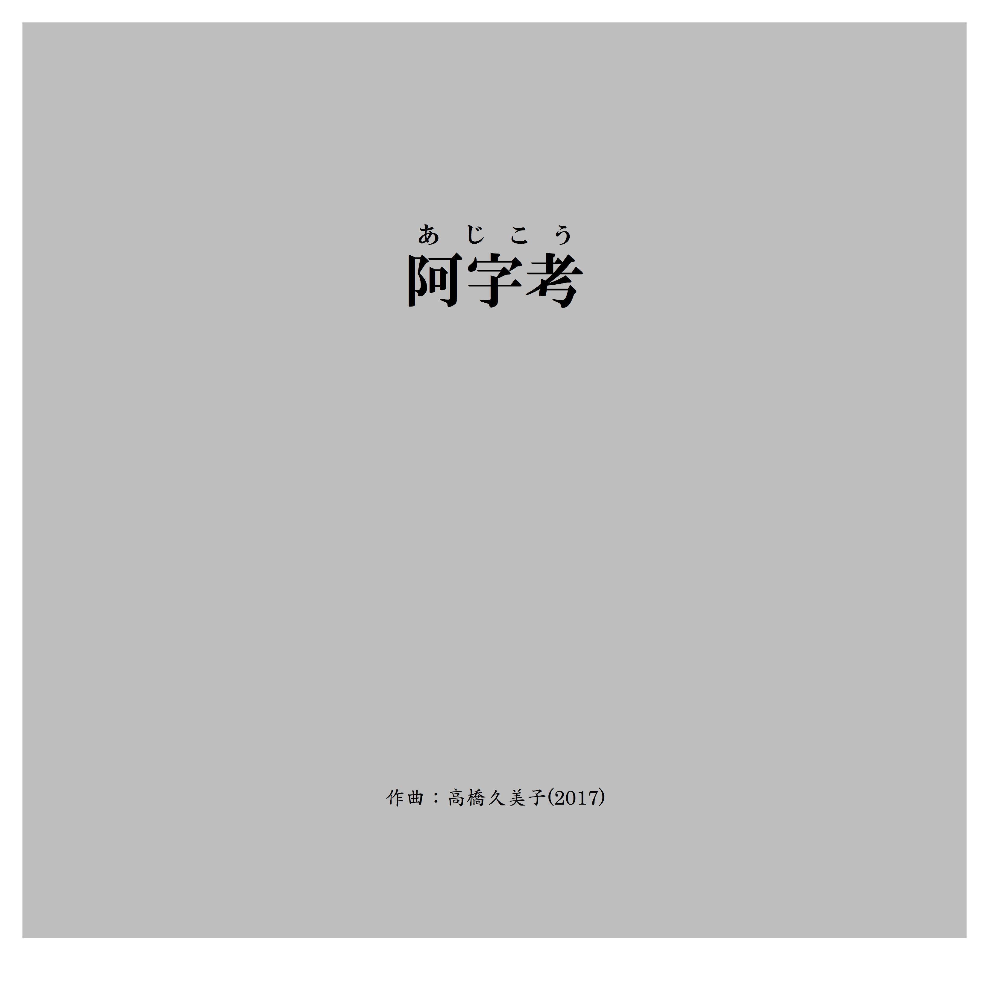 【楽譜 】阿字考<あじこう>(五線譜)A4判