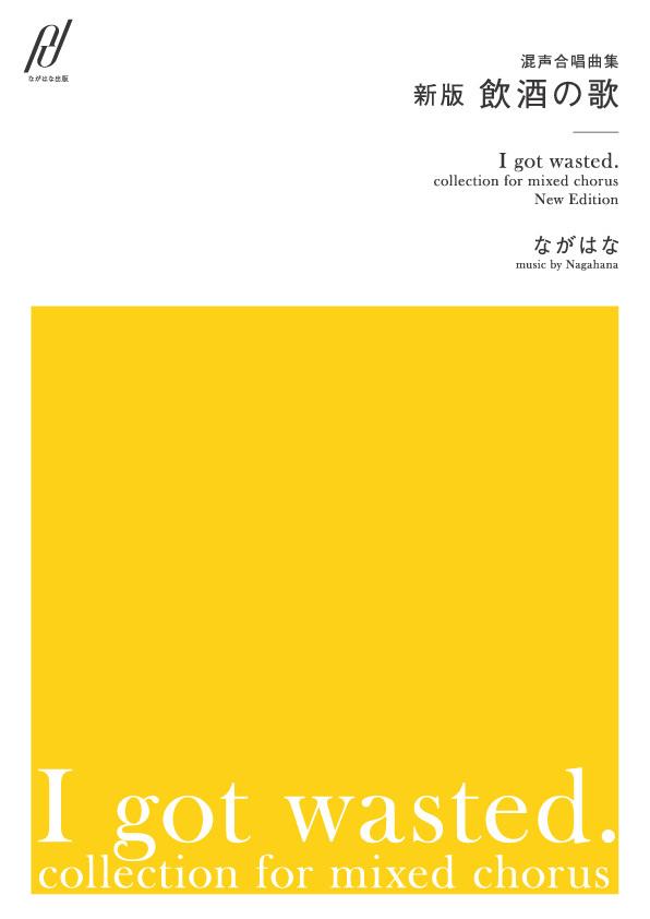 【新版】混声合唱曲集「飲酒の歌」