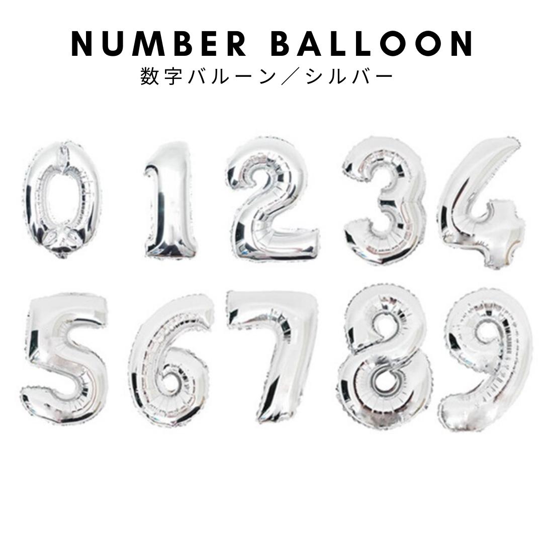 【0〜9まで!】ナンバーバルーン(シルバー)風船 誕生日 バルーン