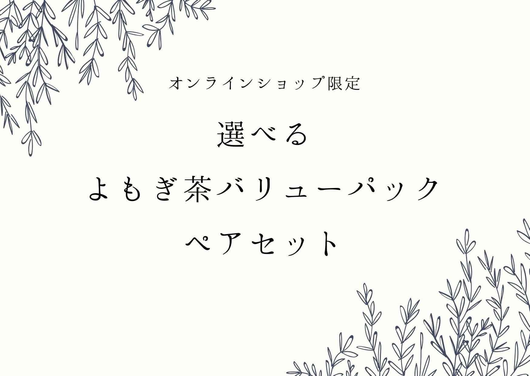選べる よもぎ茶バリューパック・ペアセット  (50g/50杯 × 2袋)