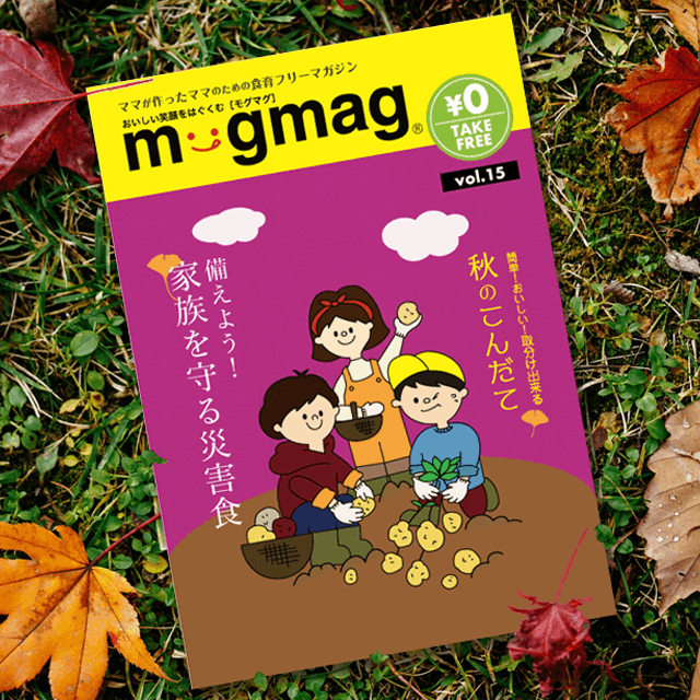 mogmag(モグマグ)15号【2018秋号】特集「備えよう!家族を守る災害食」