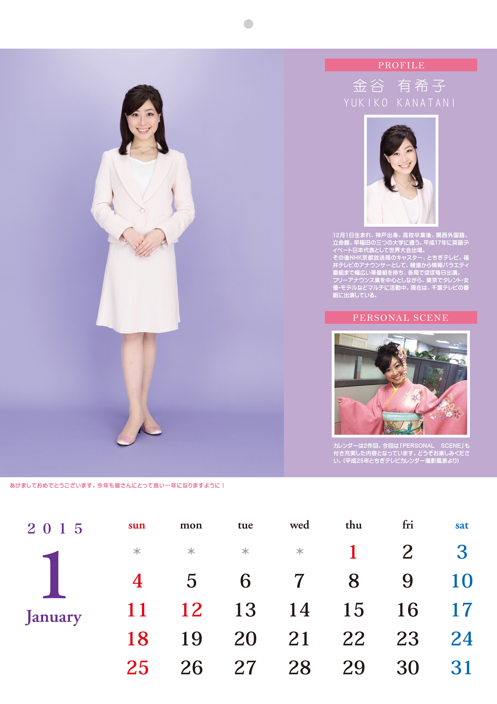 2015カレンダー | 金谷有希子カ...