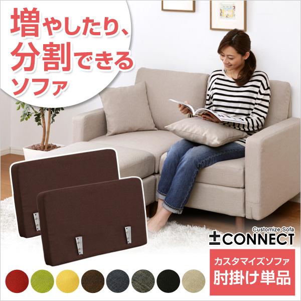 カスタマイズソファ【-Connect-コネクト】(肘掛けパーツ)※オプション|一人暮らし用のソファやテーブルが見つかるインテリア専門店KOZ|《TFS-H》