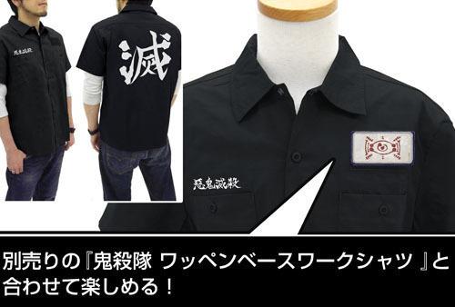 愈史郎の血鬼術の札 脱着式フルカラーワッペン  [鬼滅の刃]  / COSPA