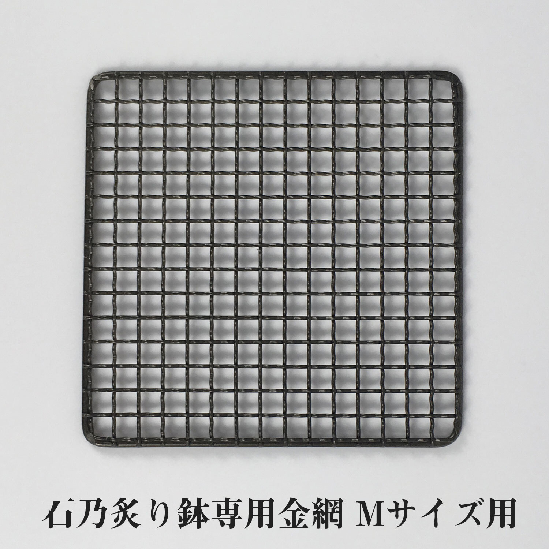 石乃炙り鉢専用金網 Mサイズ用