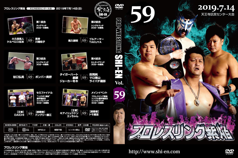 DVD vol59(2019.7/14 天王寺区民センター大会)
