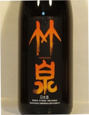 竹泉 純米吟醸 雄町 1.8L