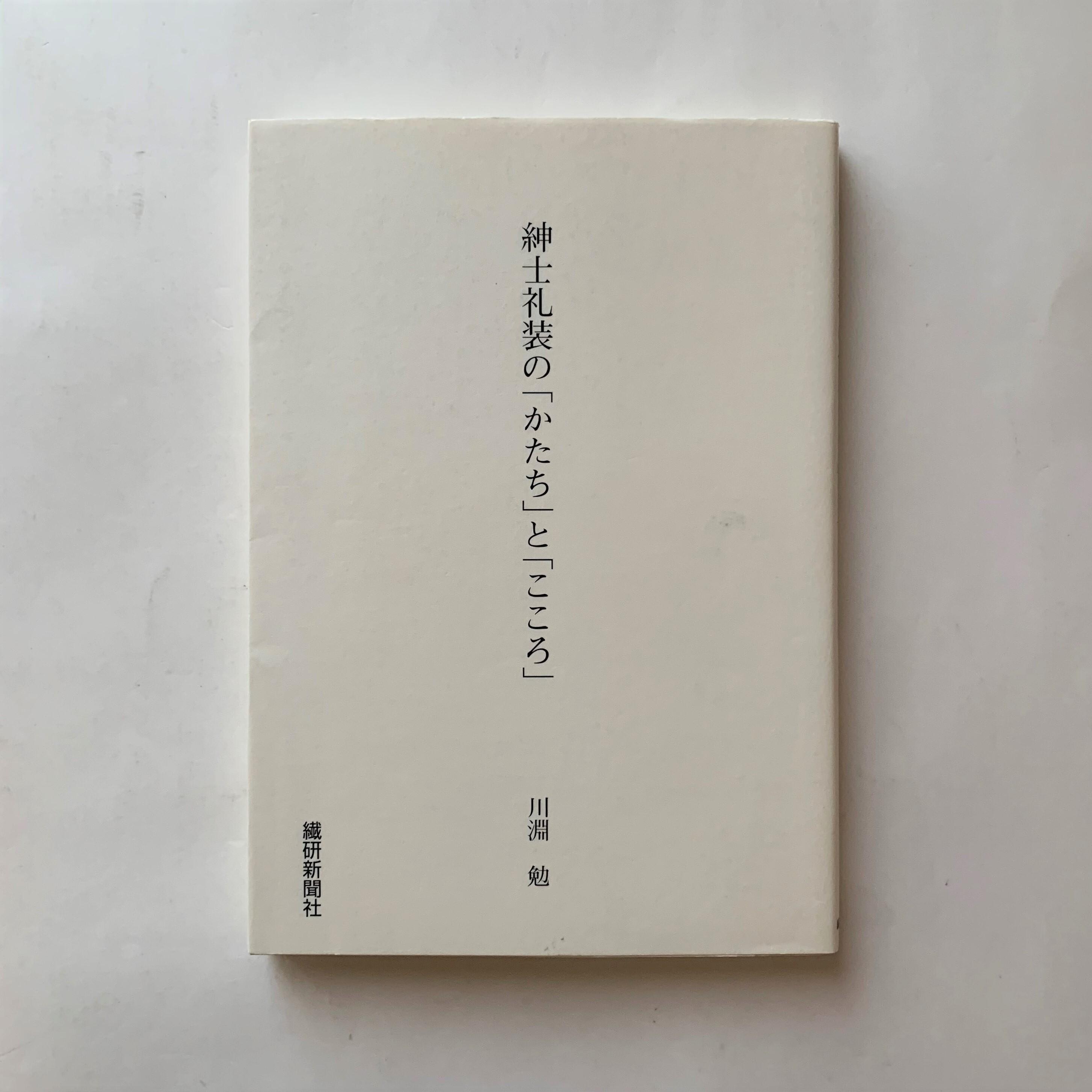 紳士礼装の「かたち」と「こころ」  /   川淵 勉