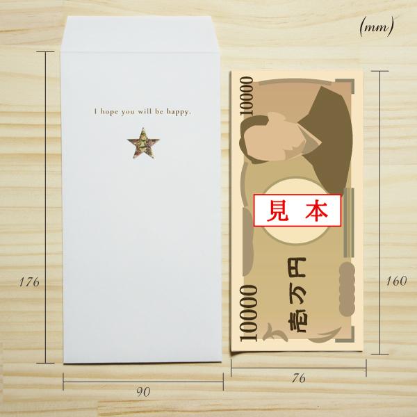 【スター】ハッピーモチーフ金封 KHM01-2