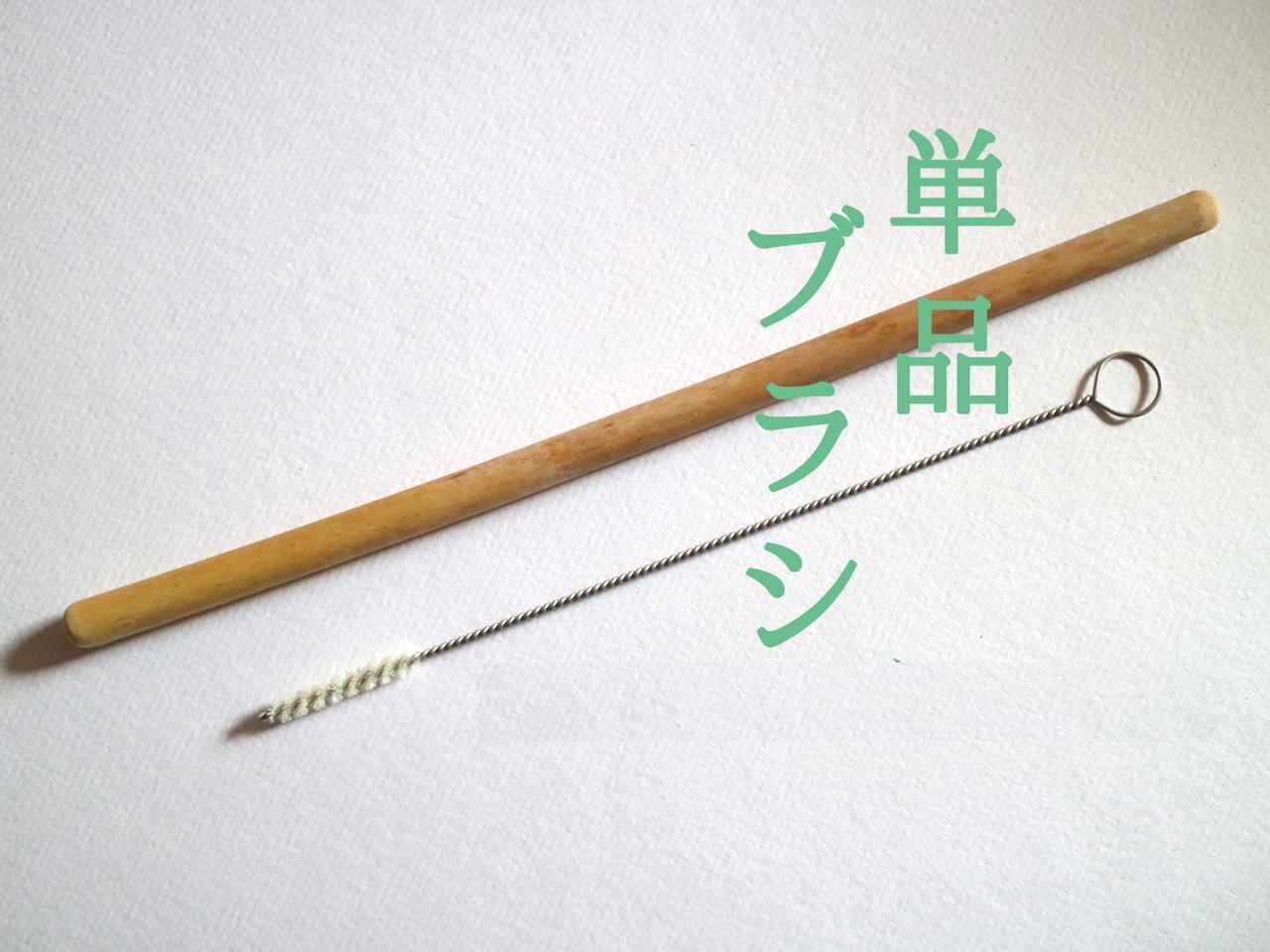 親子竹ストロー20cm_両丸(ブラシセット)
