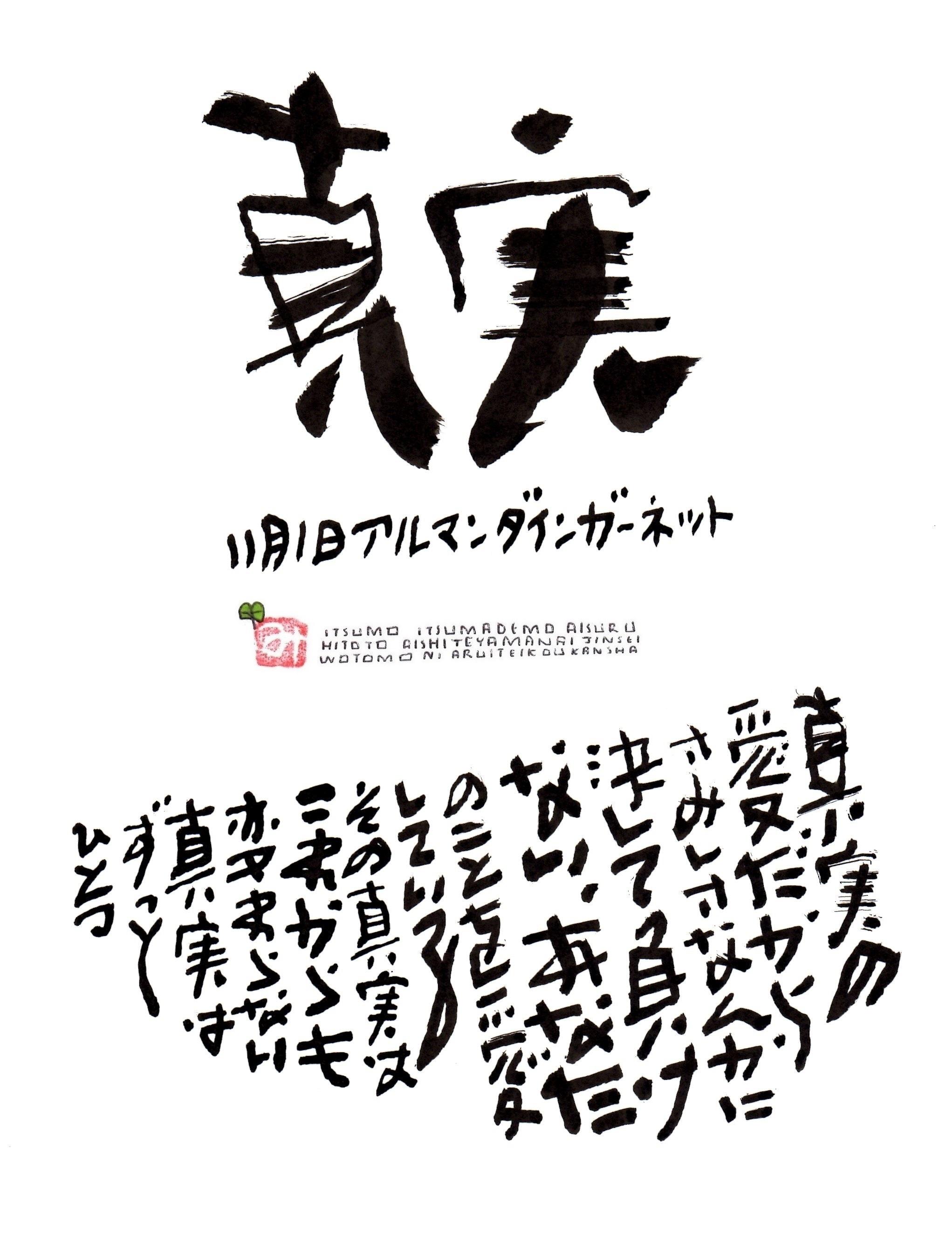 11月1日 結婚記念日ポストカード【真実】
