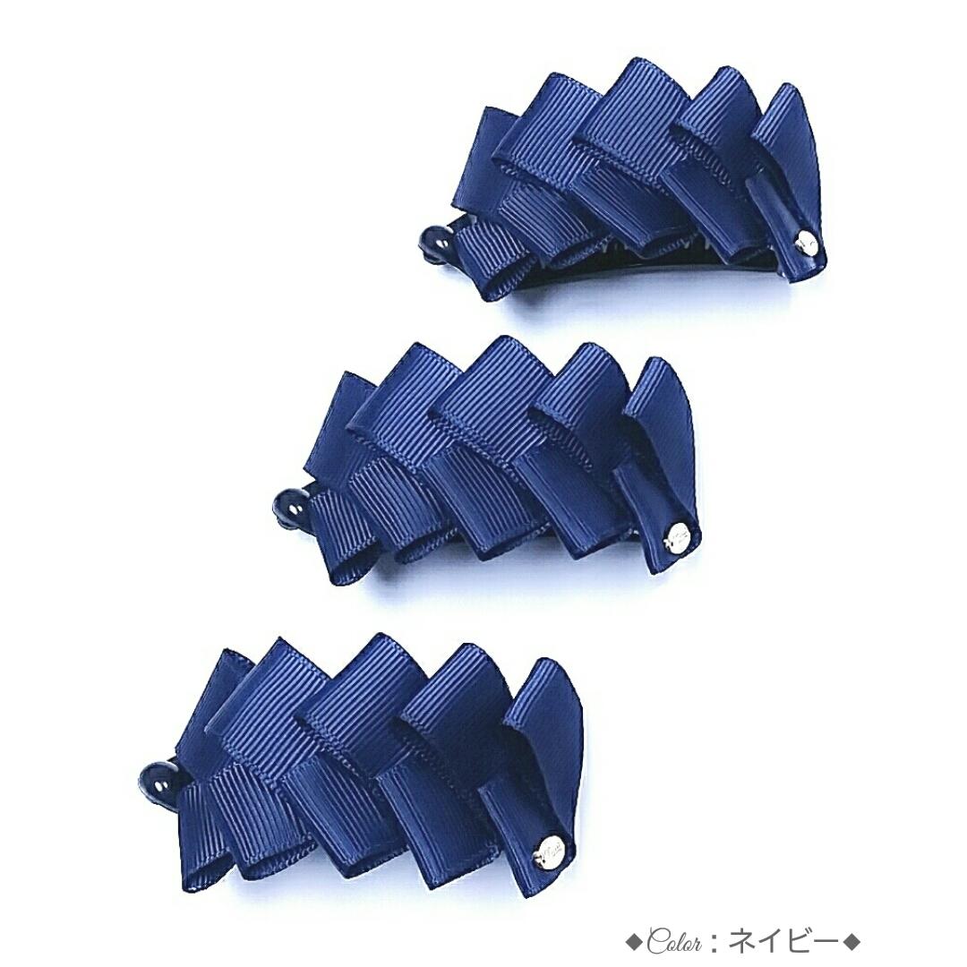 【30色】ブレードリボンアーチクリップ[B7]