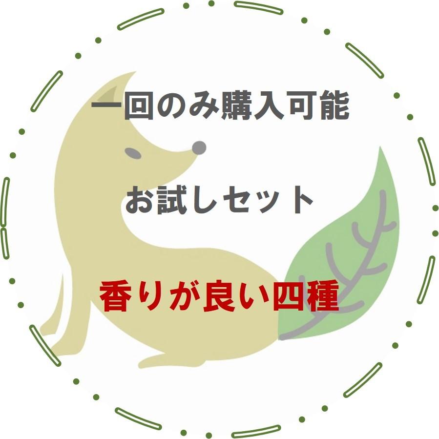 【郵便は送料無料】お試しセット/香りが良い四種
