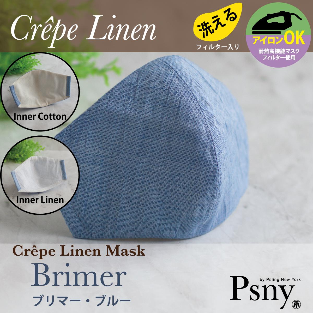 クレープリネン・ブリマー・ブルー 花粉・黄砂  フィルター入り 立体マスク 大人用