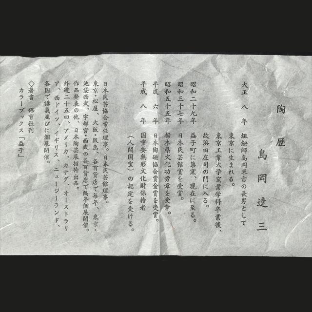 島岡達三 作 象嵌赤繪草花文盌