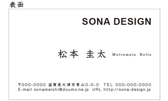 ビジネス片面名刺・シンプル 024 100枚