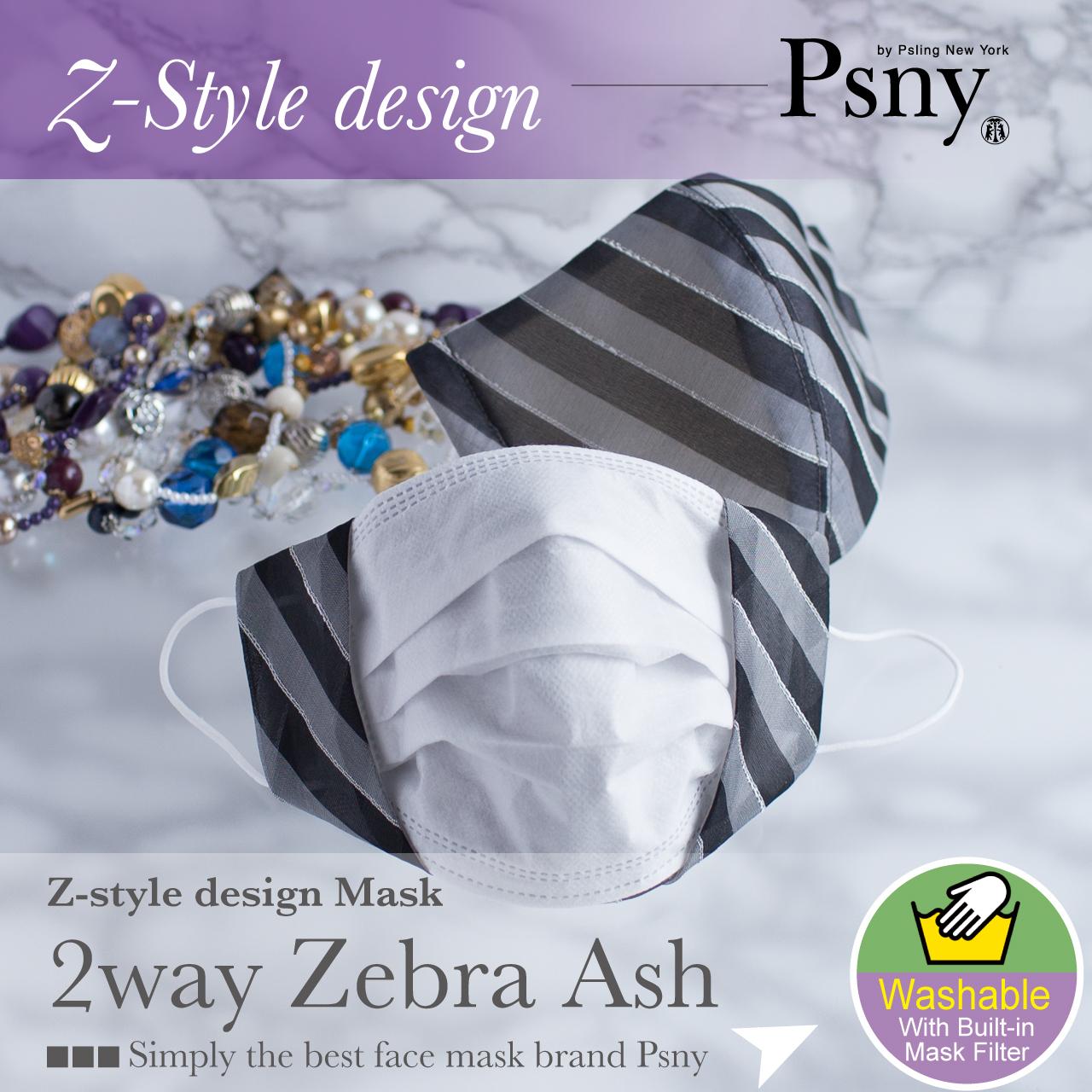 Psny 2way ゼブラ・アッシュ 花粉 黄砂 不織布フィルター 立体 大人 軽量 涼しい 夏 マスク Z03