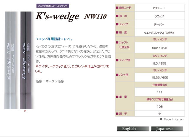 K`s-Wedge NW 110 (DCRメッキ)ウエッヂ専用スチルーシャフト(検査品)