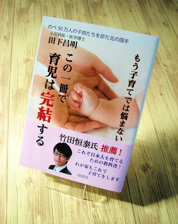 もう子育てでは悩まない この一冊で育児は完結する