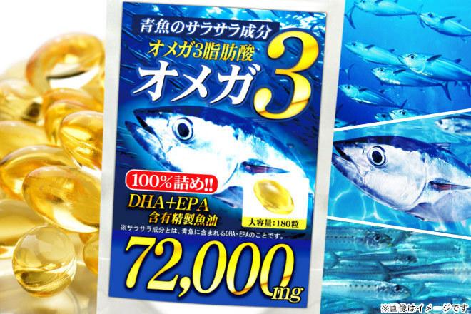 青魚deオメガ72,000(約6か月分180粒)