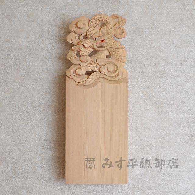 壁掛けお札入れ 手彫り〈龍-色付〉