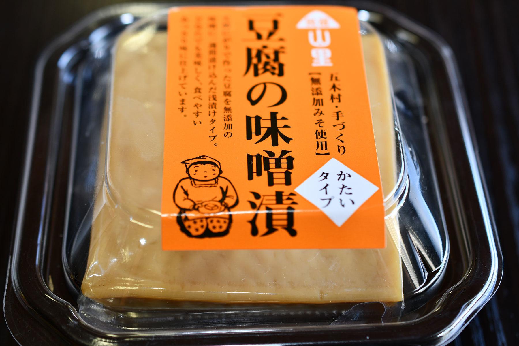 豆腐の味噌漬け - 画像3