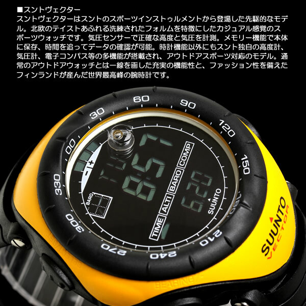 sale retailer 6ce2e 9ea8c SUUNTO スント VECTOR ベクター YELLOW イエロー SS010600610 腕時計 コンパス 高度・気圧・温度計測 メンズ 超レア!  | WATCH INDEX powered by BASE