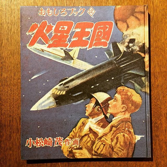 児童書「火星王国/小松崎茂(おもしろブック12)復刻版」 - 画像1