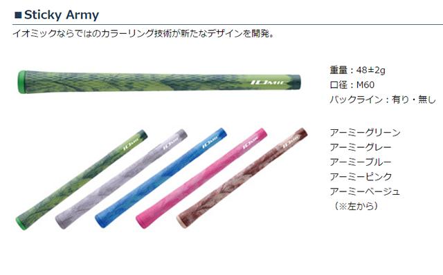 イオミック Sticky Army グリップ