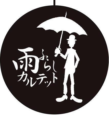 雨ふらしカルテット【缶バッチ】