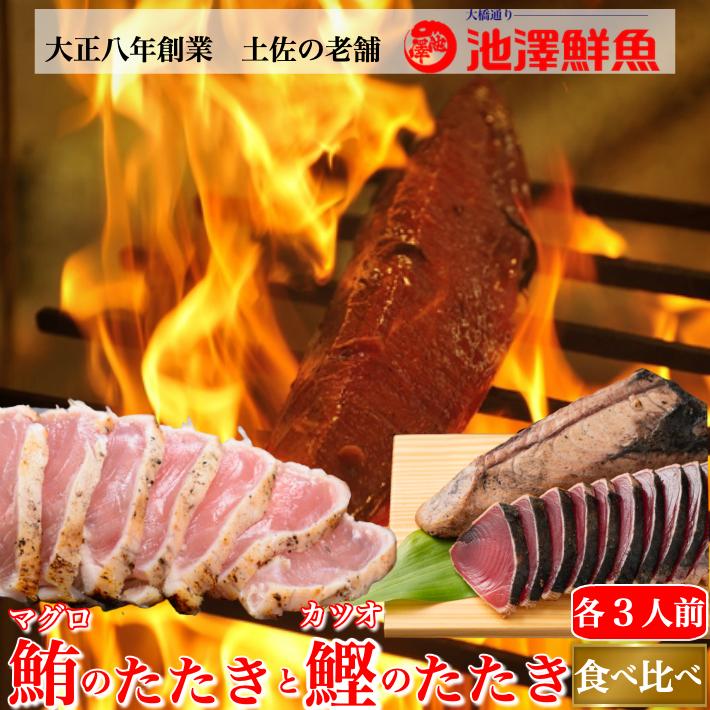 鰹のたたき 鮪のたたき 食べ比べセット (びんちょう鮪) まぐろ グルメ 誕生日 ギフト 送料無料