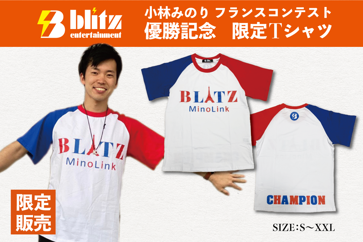 みのりフランス優勝記念Tシャツ