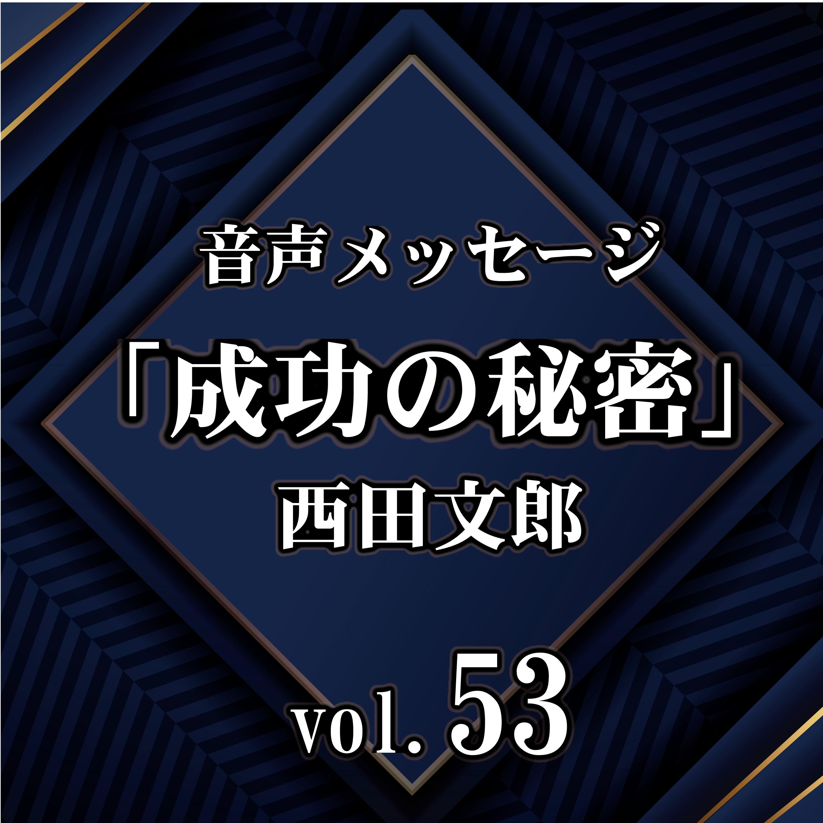 西田文郎 音声メッセージvol.53『成功の秘密』