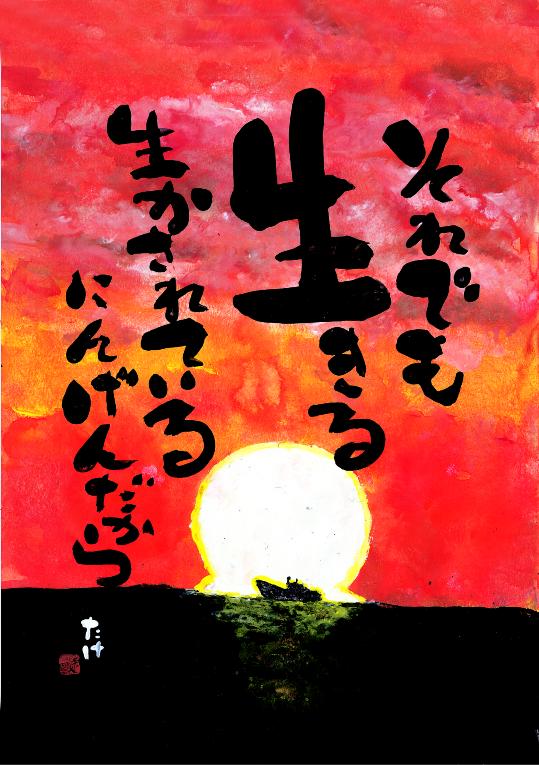 作品No38 「それでも生きる」(ポストカード)
